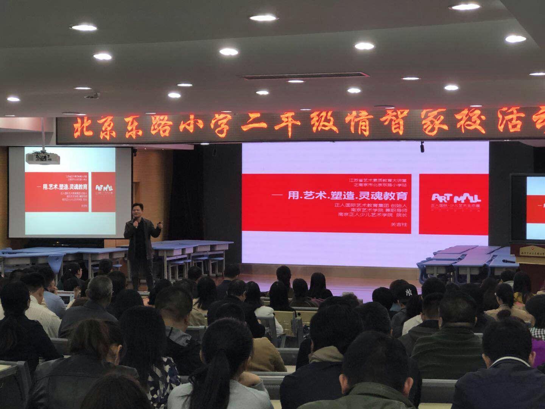 關院長在北京東路小學開展關于素質教育的講座
