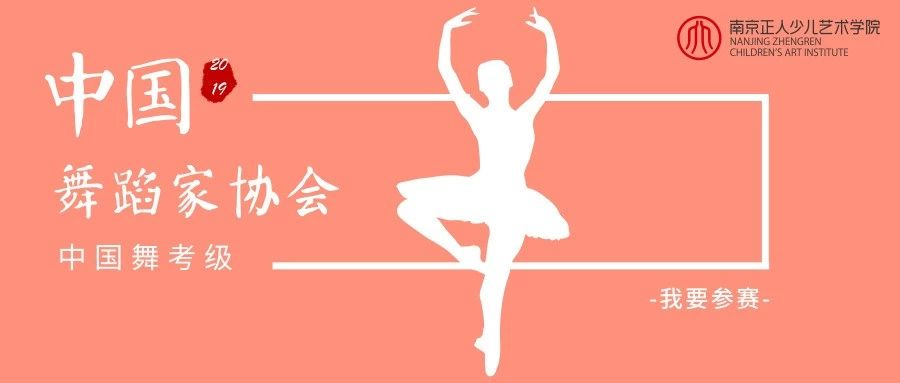 """见""""证""""成长——正人少儿艺术中国舞考级开始报名啦!"""