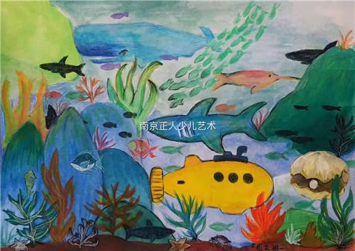 孩子学画画,他们的海底世界你喜欢吗?
