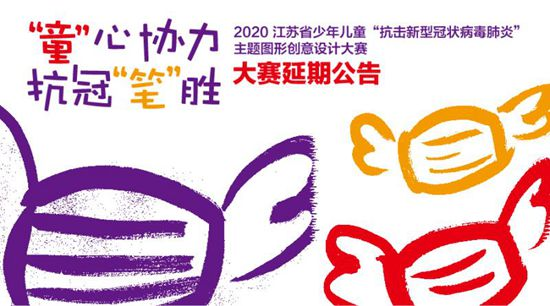 """2020江苏省青少年儿童""""童心协力,抗冠""""笔""""胜,主题图形创意设计大赛延期公告!"""