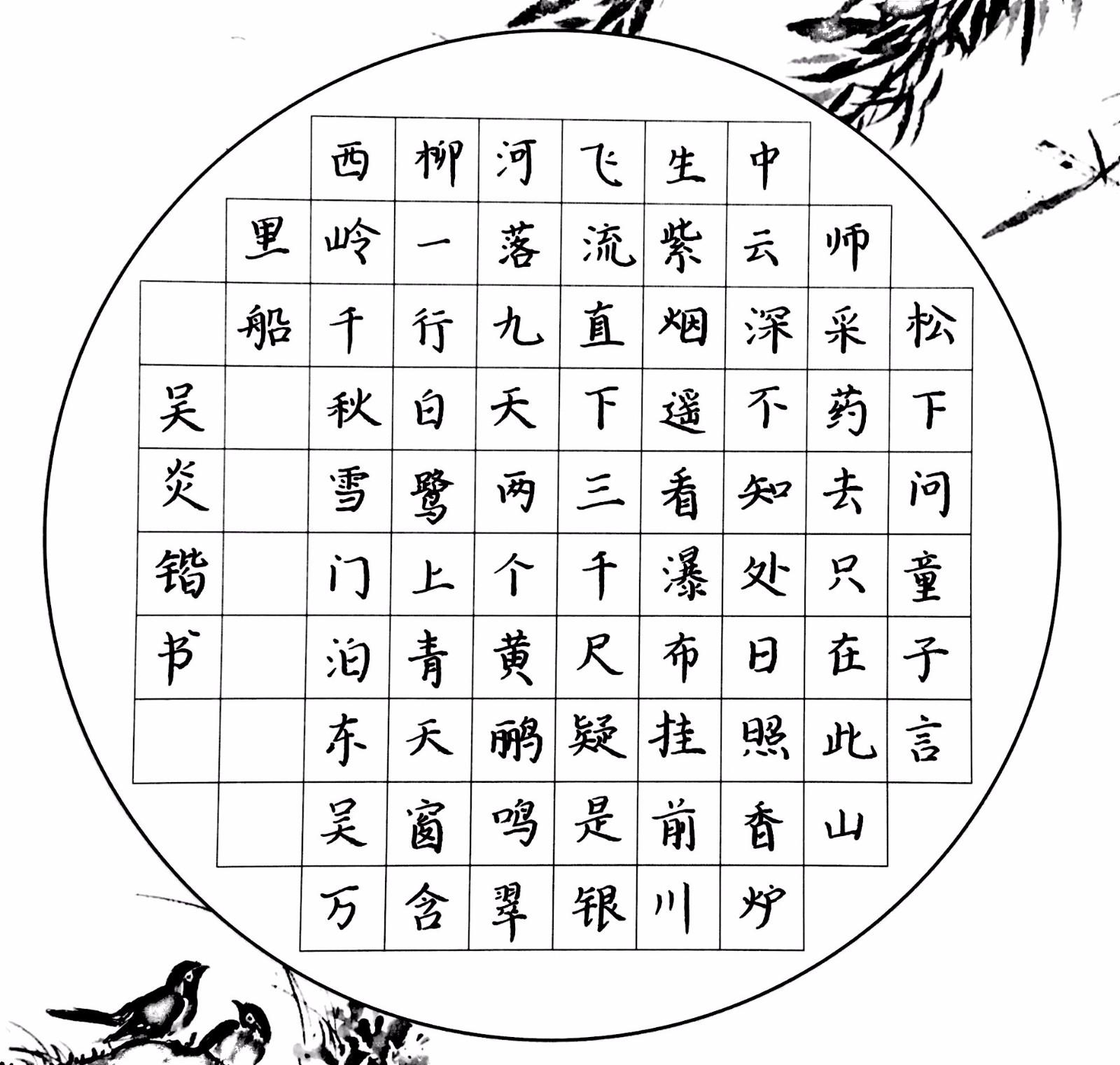 【名家小故事】连王羲之练书法都这么努力。你的孩子,更要努力