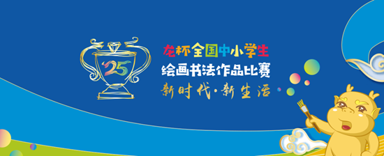 国家级赛事推荐|第二十五届全国中小学生绘画书法作品比赛