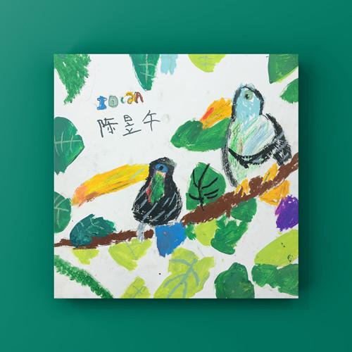 孩子学画画,是家长的意愿,还是孩子的想法。